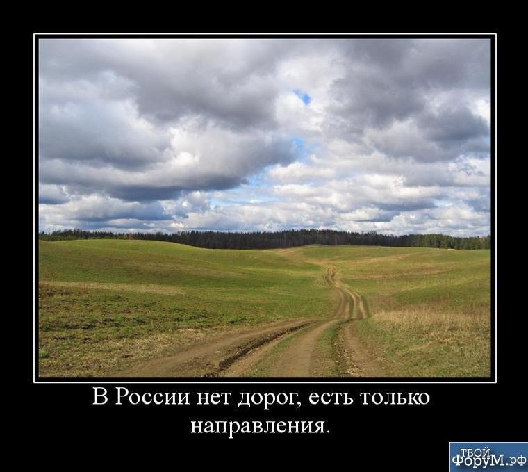 1269158288_852413_v-rossii-net-dorog-est-tolko-napravleniya.jpg