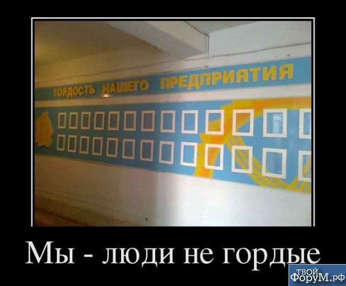 1351522527_smeshnye-demotivatory-32.jpg