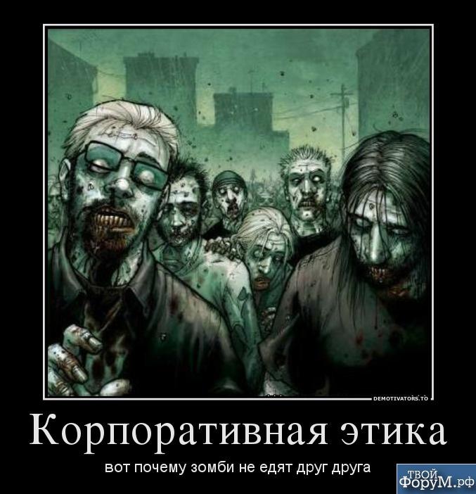 zombi-ne-edyat-drug-druga-potomu-chto-eto-korporativnaya-etika.jpg