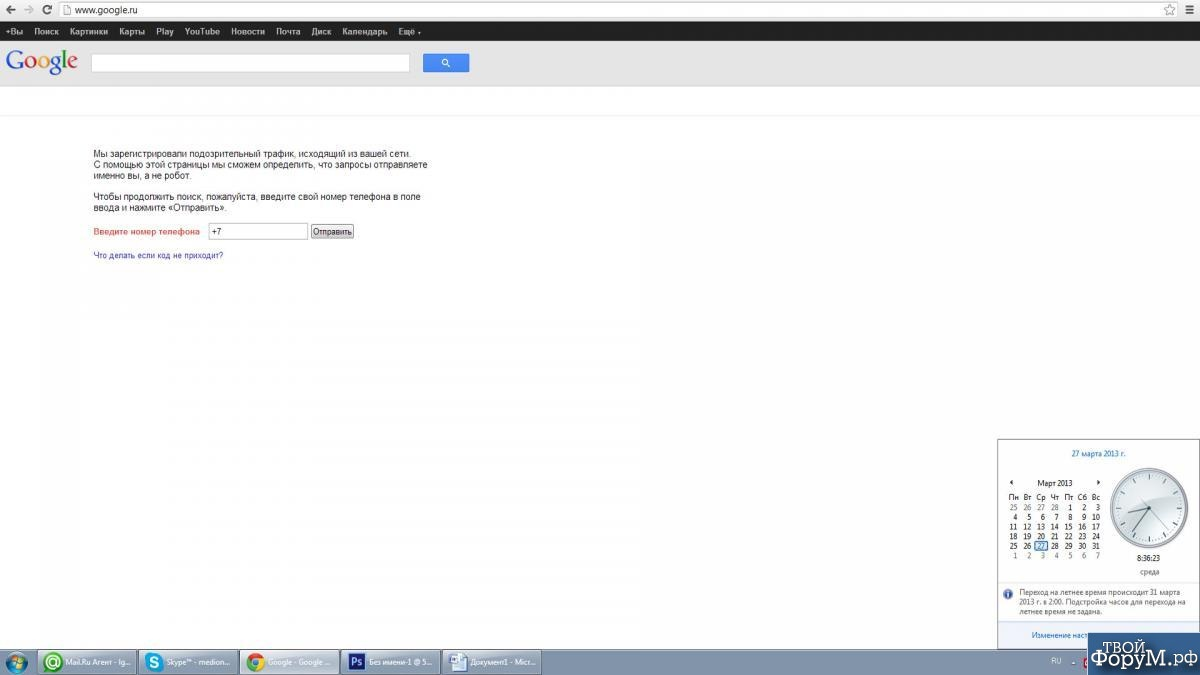 гугл неработает.jpg