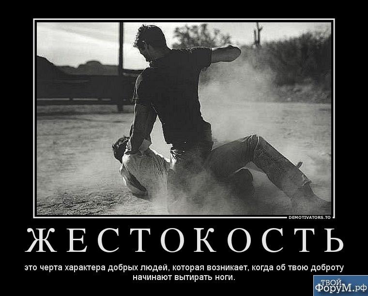 zh-e-s-t-o-k-o-s-t-.jpg