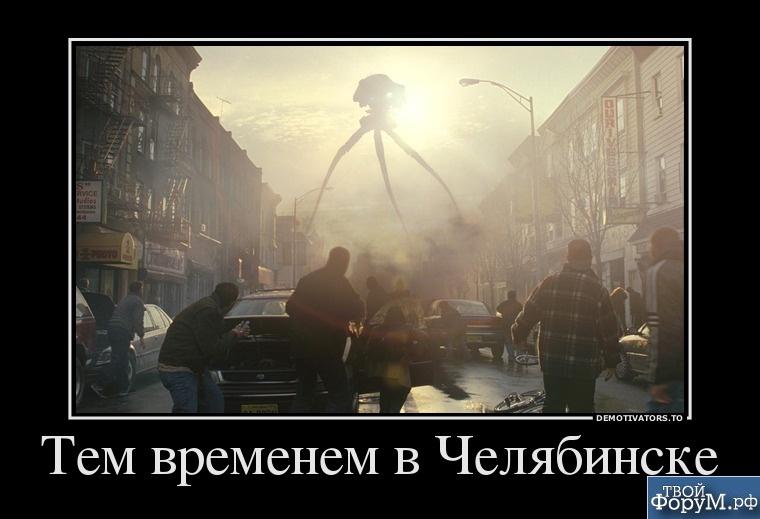 0167215_tem-vremenem-v-chelyabinske.jpg