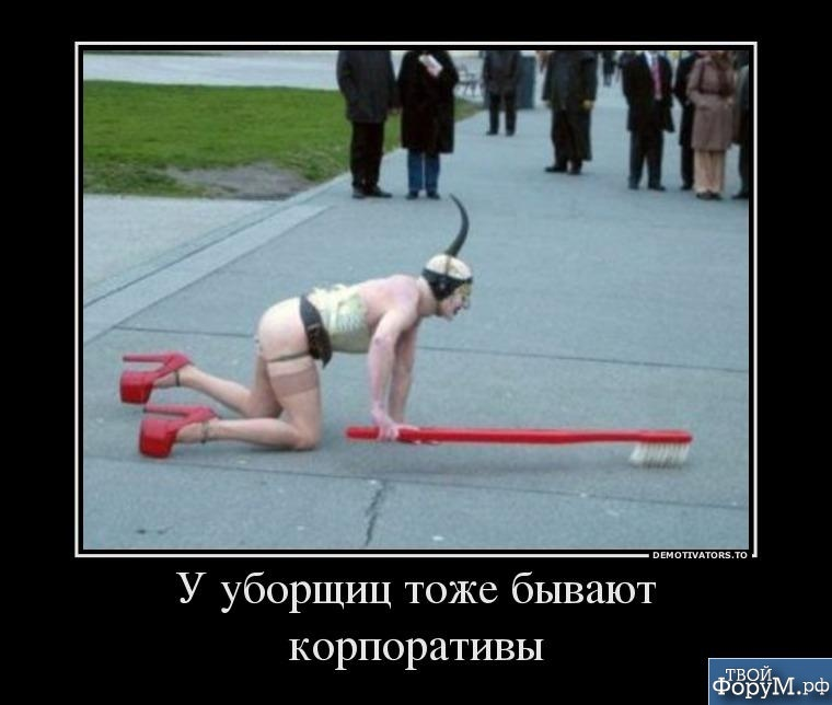 u-uborschits-tozhe-byivayut-korporativyi.jpg