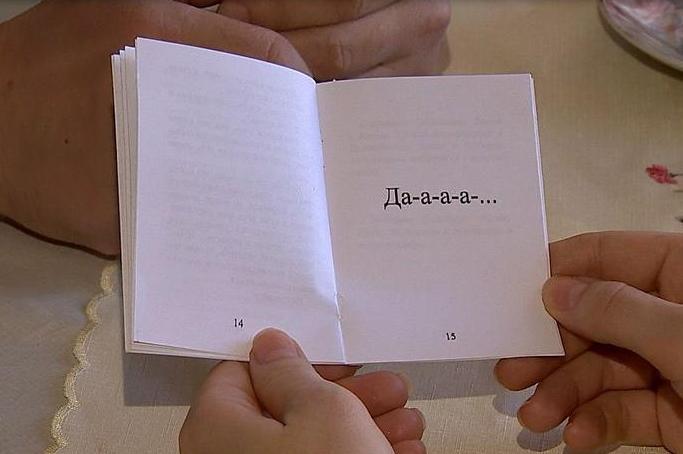 книга из одного слова.JPG