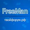 Доска объявлений - последнее сообщение от FreeMan